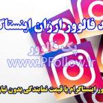 خرید فالوور ارزان ایرانی اینستاگرام با تحویل فوری