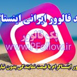 خرید فالوور ایرانی واقعی اینستاگرام ارزان با تحویل فوری