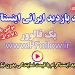 خرید بازدید ایرانی اینستاگرام ارزان واقعی و افزایش ویو ویدیو با تحویل فوری