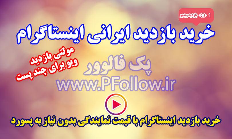 خرید بازدید ایرانی اینستاگرام ارزان واقعی و افزایش ویو ویدیو