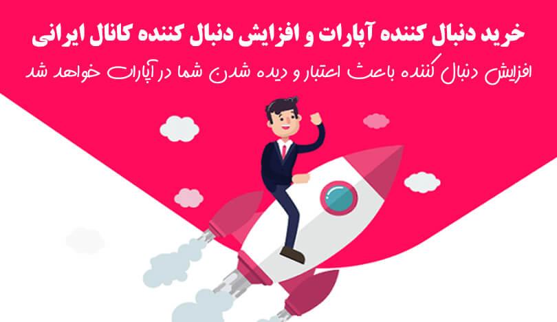 خرید دنبال کننده آپارات و افزایش دنبال کننده کانال ایرانی