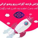 خرید افزایش بازدید آپارات و ویو ویدیو ایرانی واقعی