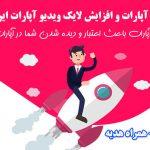 خرید لایک آپارات و افزایش لایک ویدیو آپارات ایرانی واقعی